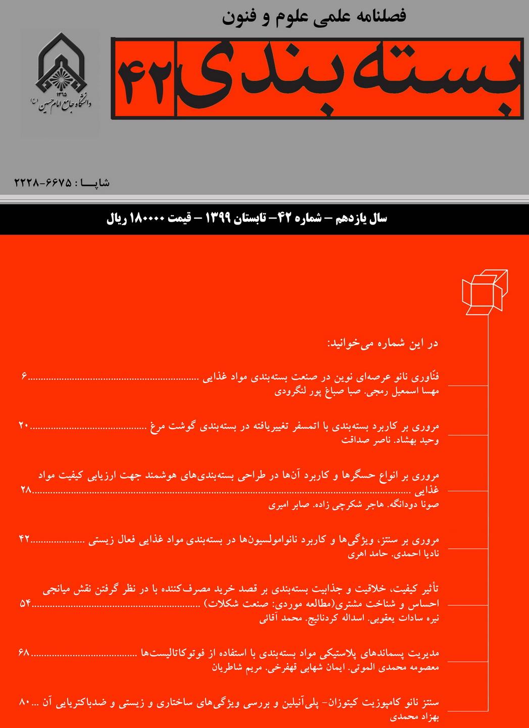 فصلنامه علمی علوم و فنون بسته بندی