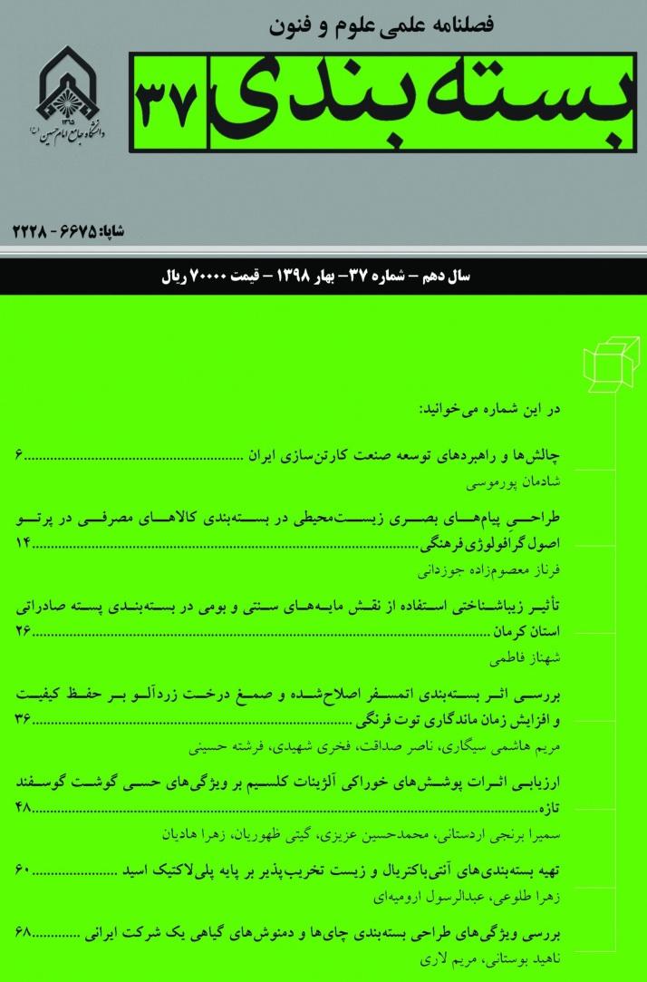 فصلنامه علمی ترویجی علوم و فنون بسته بندی